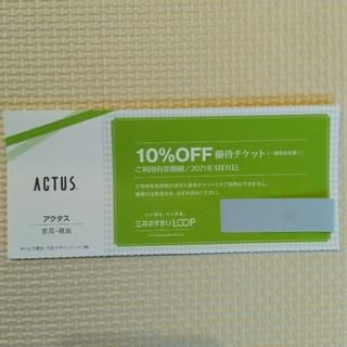 アクタス(ACTUS)のアクタス 10%OFF 優待チケット(ショッピング)