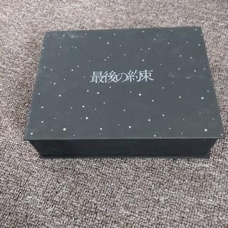 アラシ(嵐)の最後の約束 DVD(日本映画)