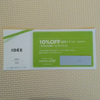 イデー(IDEE)のイデー IDEE 10%OFF 優待(ショッピング)