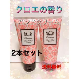 新品  箱なし  Chloeクロエの香り  ハンド&ボディクリーム  2本(ハンドクリーム)