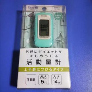 タニタ(TANITA)のタニタ 活動量計 EZ-064(ウォーキング)