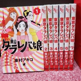 東京タラレバ娘②5〜7巻(少女漫画)
