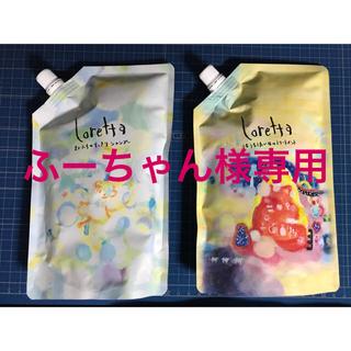 Loretta - 新品未開封 ロレッタ サロン専売品シャンプートリートメント詰め替えセット