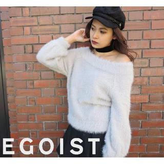 エゴイスト(EGOIST)の【美品】EGOIST オフショルニットトップ(ニット/セーター)