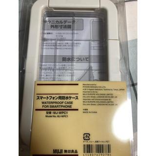 ムジルシリョウヒン(MUJI (無印良品))の無印良品 スマートフォン用防水ケース(モバイルケース/カバー)