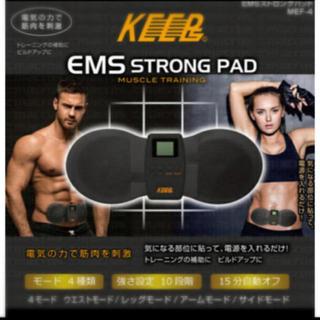 イームス(EMS)のEMSストロングパッド(エクササイズ用品)