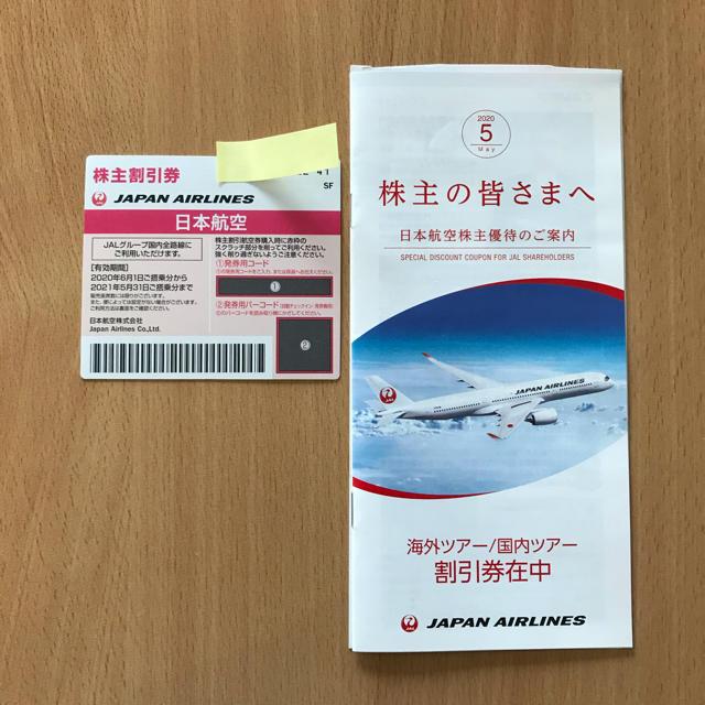 JAL(日本航空)(ジャル(ニホンコウクウ))の【JAL】株主優待券(2021.5月末まで) チケットの優待券/割引券(その他)の商品写真