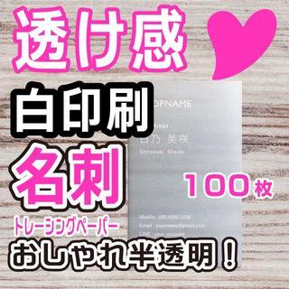 透け感 が おしゃれ 白文字 で 印刷 する 名刺  作成(カード/レター/ラッピング)