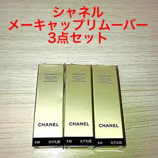 シャネル(CHANEL)の新品未使用!CHANEL サブリマージュ デマキヤンコンフォート3点セット(クレンジング/メイク落とし)