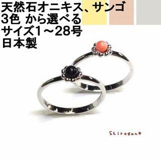 日本製 オニキス・サンゴちょこんとフラワーリング/BR-2194(リング(指輪))