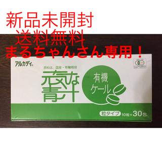 送料無料  有機ケール 青汁粒タイプ30包入(青汁/ケール加工食品)