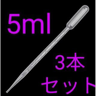 スポイト 5mL 3本 ピペット(アロマグッズ)