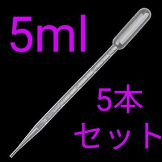 スポイト 5mL 5本 ピペット(アロマグッズ)