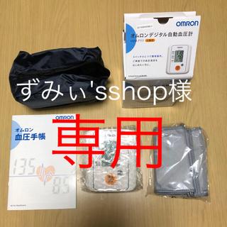 オムロン(OMRON)のオムロン 血圧計 【新品】(健康/医学)