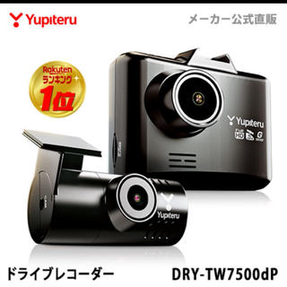 ユピテル(Yupiteru)の新品未使用 ユピテル ドライブレコーダー DRY-TW7500dP(車内アクセサリ)