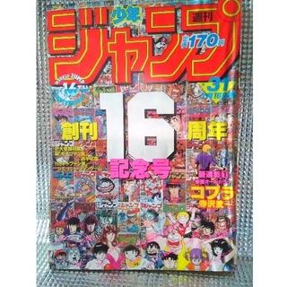 シュウエイシャ(集英社)の【激レア!】少年ジャンプ  創刊16周年記念号 1984年31号(少年漫画)