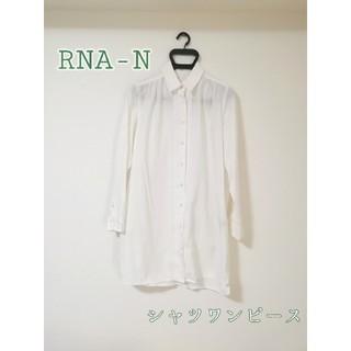 アールエヌエーエヌ(RNA-N)のRNA-N シャツワンピース ロングシャツ(シャツ/ブラウス(長袖/七分))