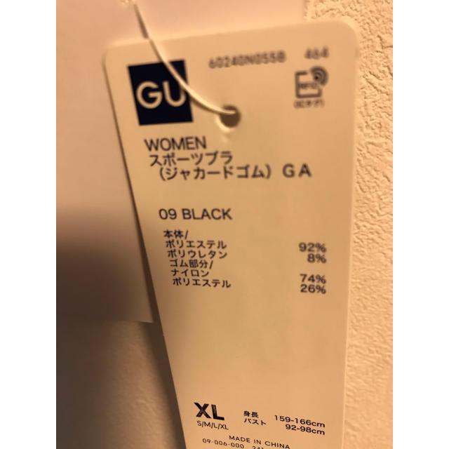 GU(ジーユー)のgu ジーユー ジャガードゴム スポーツブラ XL 新品 スポーツ/アウトドアのトレーニング/エクササイズ(ヨガ)の商品写真