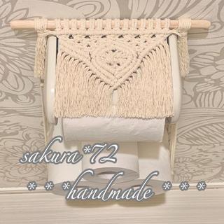 【限定価格1,200→1,150】マクラメ編み トイレットペーパーホルダーカバー(トイレ収納)