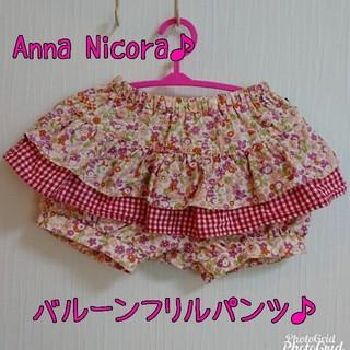 アンナニコラ(Anna Nicola)のAnna Nicora♪小花柄♪バルーンフリルパンツ♪70♪ショートパンツ(パンツ)