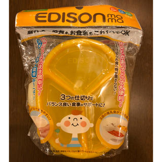 リッチェル(Richell)のエジソンベビーコンテナ 離乳食用タッパー(離乳食器セット)