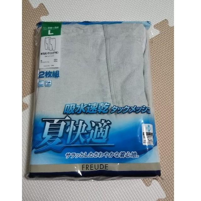 しまむら(シマムラ)の吸水速乾  半ズボン下  L  2枚セット メンズのパンツ(その他)の商品写真