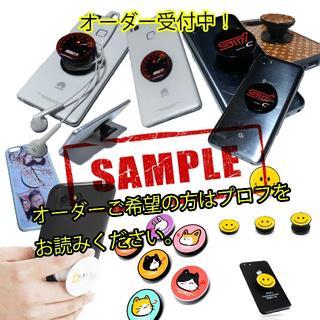 オーダーポップソケット カスタムポップソケット(iPhoneケース)