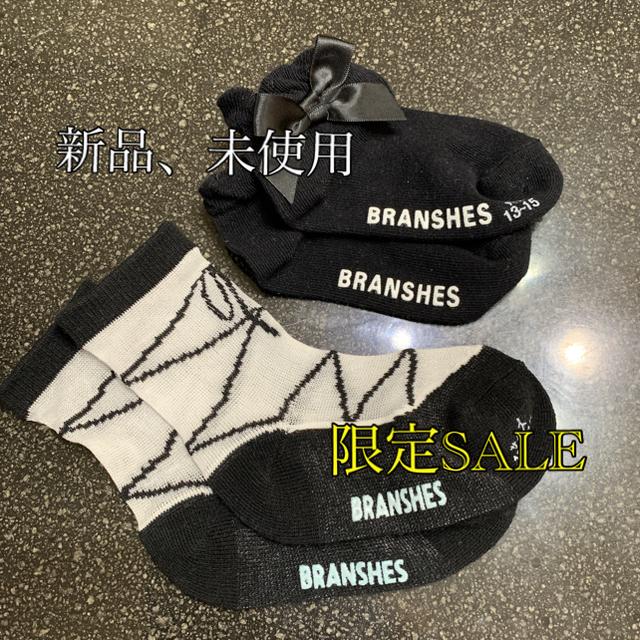 Branshes(ブランシェス)の☆BRANSHES 靴下☆ キッズ/ベビー/マタニティのこども用ファッション小物(靴下/タイツ)の商品写真