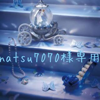 natsu7070様専用(その他)