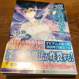 アスキーメディアワークス(アスキー・メディアワークス)の魔法科高校の劣等生 31(文学/小説)