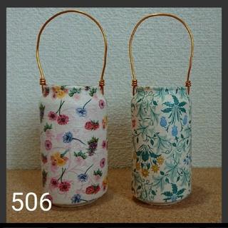 リメ缶☺️2個セット➰草花の紋様&フラワーフェスティバル(プランター)