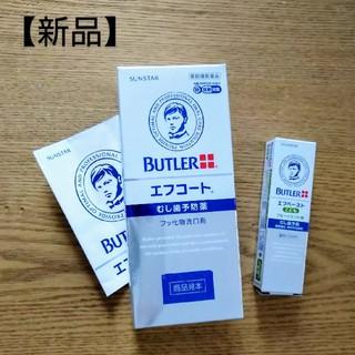 サンスター(SUNSTAR)のエフコート むし歯予防薬セット(歯磨き粉)