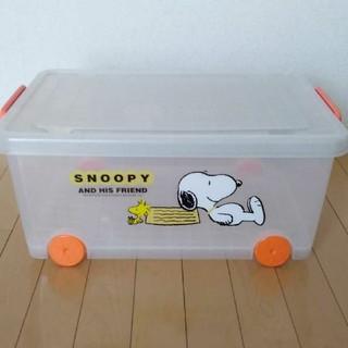 スヌーピー(SNOOPY)のスヌーピー 衣装ケース 収納ケース ボックス(ケース/ボックス)