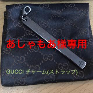 グッチ(Gucci)のGUCCI チャーム (ストラップ) (チャーム)
