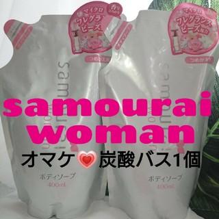 サムライ(SAMOURAI)のサムライウーマン*ボディソープ詰め替え2袋set(ボディソープ/石鹸)