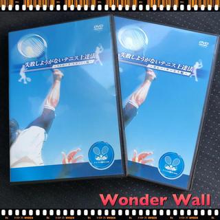 テニス入門 テニス上達法 2枚組 DVD(スポーツ/フィットネス)