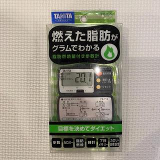 タニタ(TANITA)のタニタ 脂肪燃焼量付き歩数計(ウォーキング)