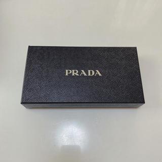 プラダ(PRADA)のプラダ空箱(ラッピング/包装)