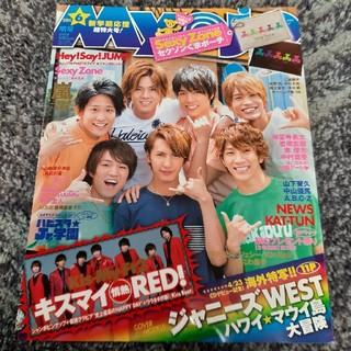 ジャニーズ(Johnny's)のMyojo (ミョウジョウ) 2014年 06月号(その他)