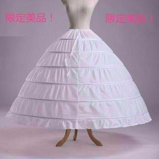 ウエディングドレス用 パニエ  ボリューム 調整可能(ウェディングドレス)