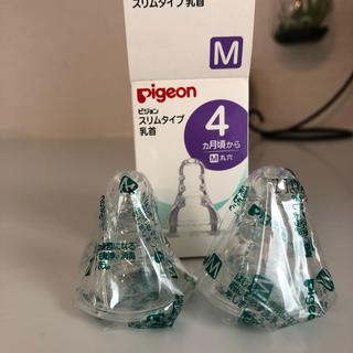 Pigeon - ピジョン 乳首 スリムタイプ