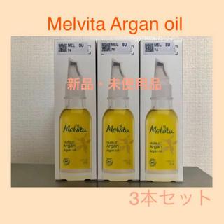メルヴィータ(Melvita)のメルヴィータ アルガンオイル 50ml 3本セット(美容液)