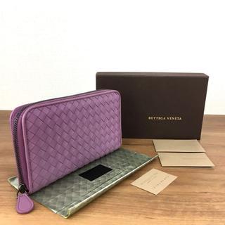 ボッテガヴェネタ(Bottega Veneta)の極美品 ボッテガヴェネタ 長財布 パープル 総イントレチャート 268(財布)