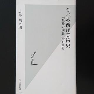 コウブンシャ(光文社)の†雅月†エンタメ 本 グルメ†(料理/グルメ)