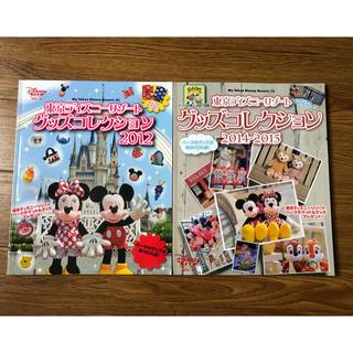 ディズニー(Disney)の東京ディズニ-リゾ-トグッズコレクション 2012&2014-2015 2冊(地図/旅行ガイド)