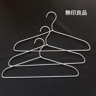 MUJI (無印良品) - 【無印良品】アルミハンガー 3本 (41cm)