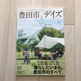 豊田市デイズ 都会も自然もすぐ近く、いちばん自分らしく暮らせるま vol.1(2(地図/旅行ガイド)