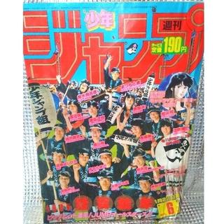 【激レア!】少年ジャンプ 1985年6号 扉絵で謹賀新年、漫画家挨拶(少年漫画)