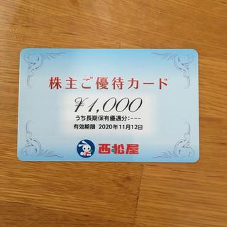ニシマツヤ(西松屋)の西松屋優待カード(その他)