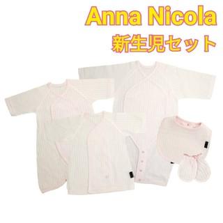 アンナニコラ(Anna Nicola)のアンナニコラ 新生児5点セット(肌着/下着)